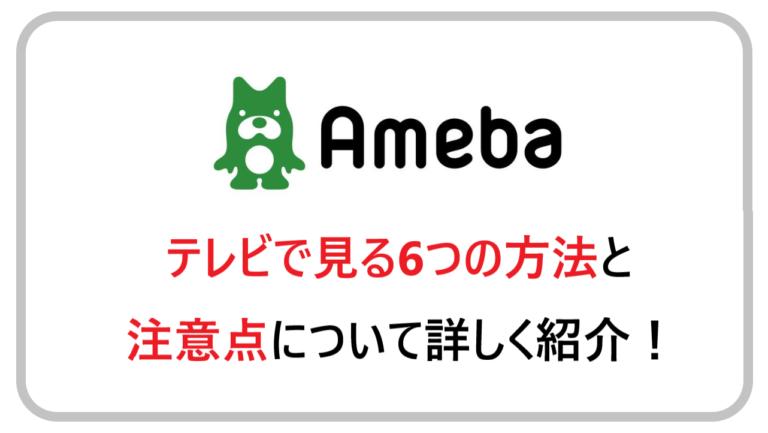 ABEMAをテレビで見る6つの方法と注意点について詳しく紹介