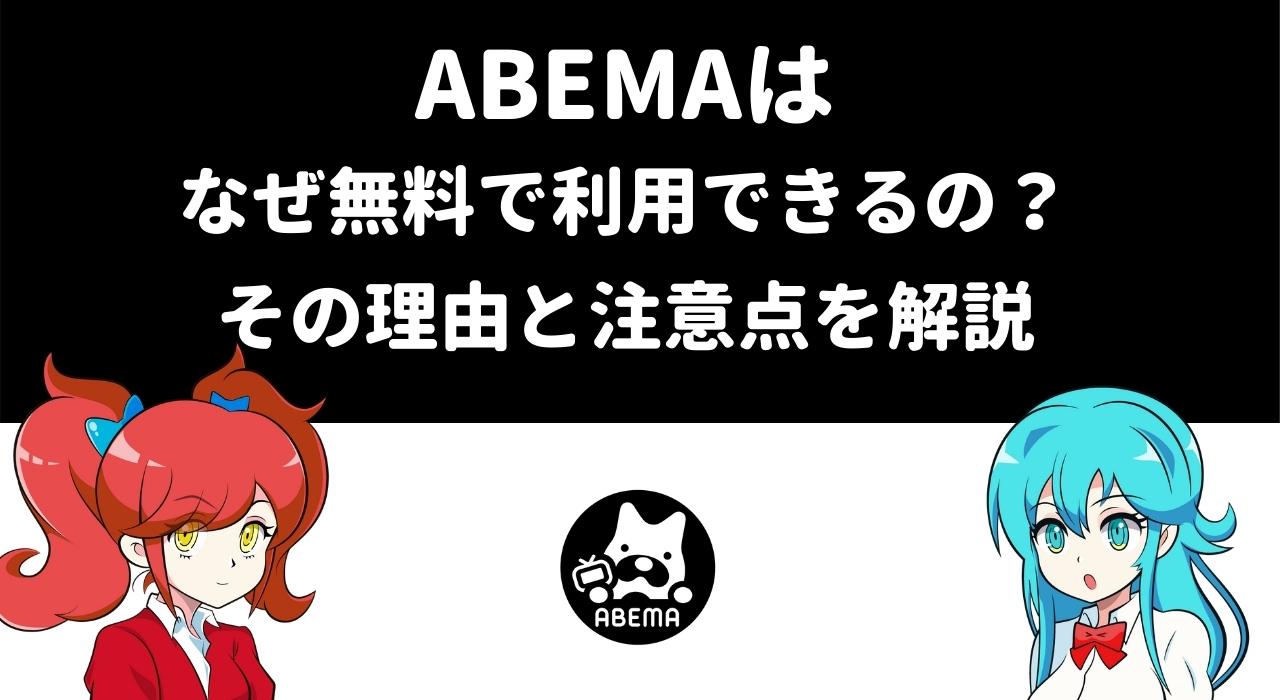 ABEMAはなぜ無料で利用できるの?その理由と注意点を解説