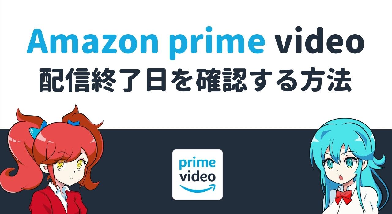 Amazonプライムビデオの配信終了日を確認する方法や復活はする?