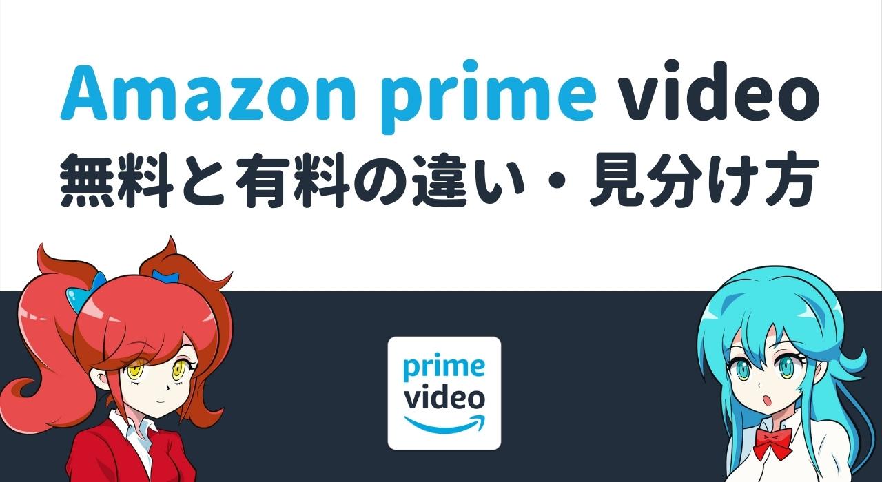 Amazonプライムビデオの無料と有料の違い・見分け方 | 購入の制限・キャンセル方法