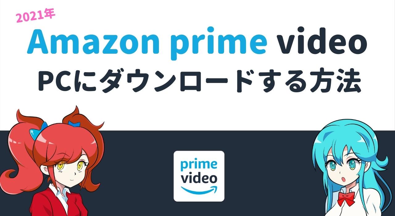 【2021】AmazonプライムビデオPCにダウンロードする方法