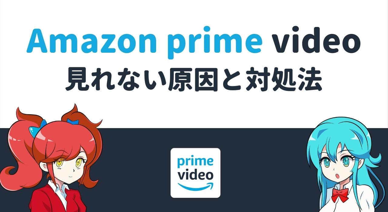 Amazonプライムビデオが見れない原因と対処法の紹介│6つの確認事項を解説!