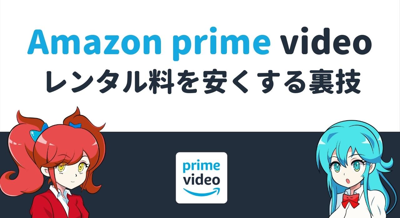 Amazonプライムビデオのレンタルは高い?安い?レンタル料を安くする裏技も紹介