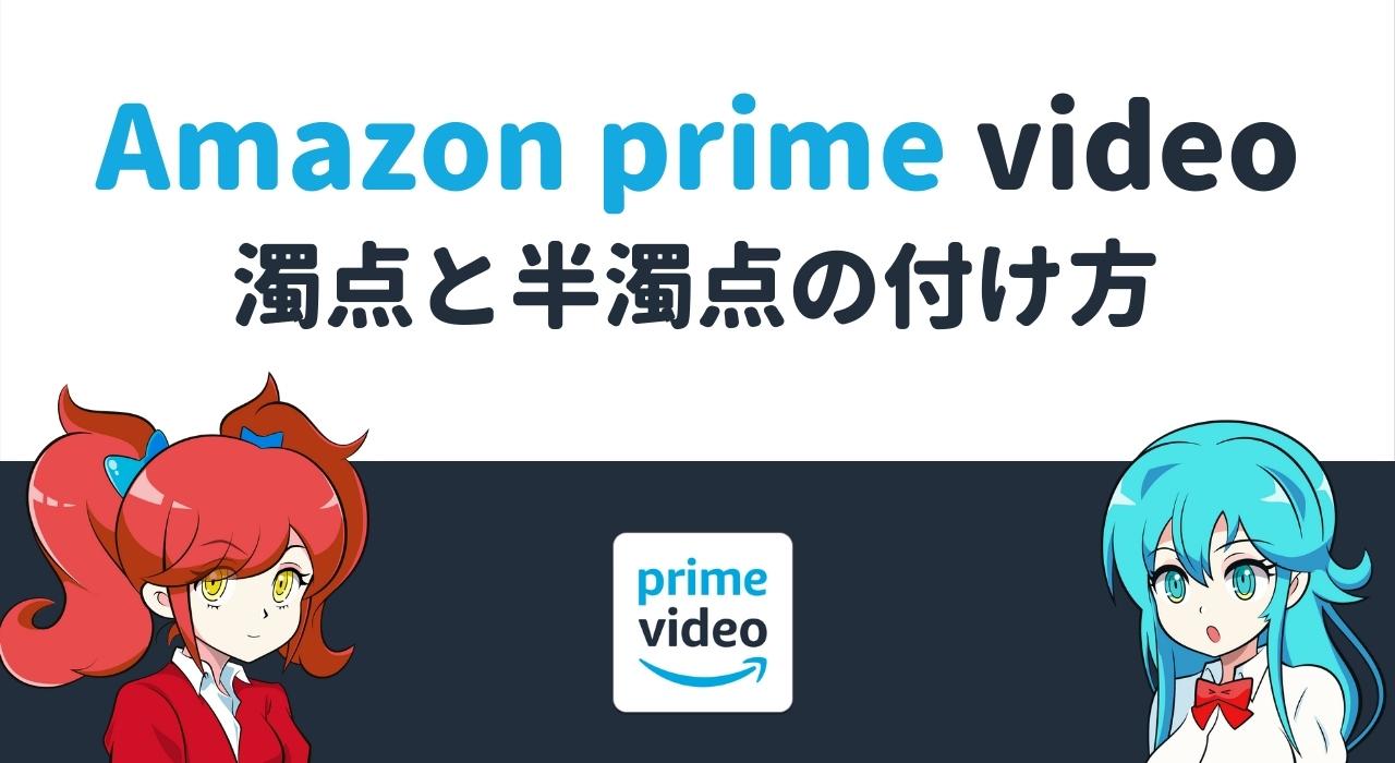 Amazonプライムビデオの検索入力の悩み   濁点と半濁点の付け方