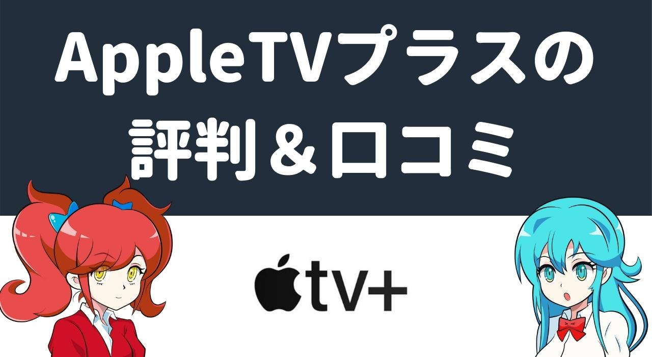 AppleTVプラスの評判&口コミを徹底リサーチ|月額600円でAppleオリジナル作品が見放題はお得!?