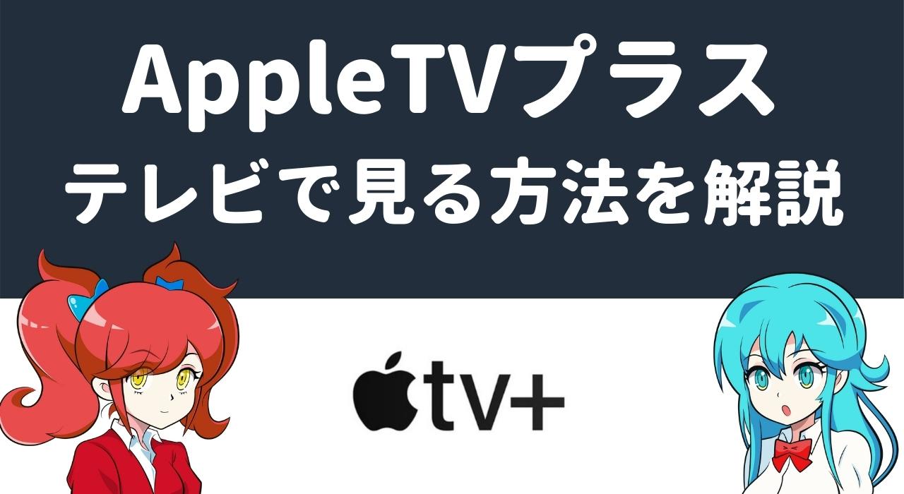 AppleTVプラスをテレビで見る方法を解説 | Apple TVが必須か?