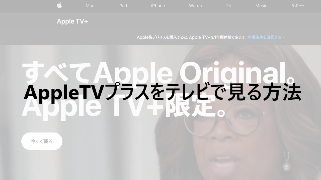AppleTVプラスをテレビで見る3つの方法