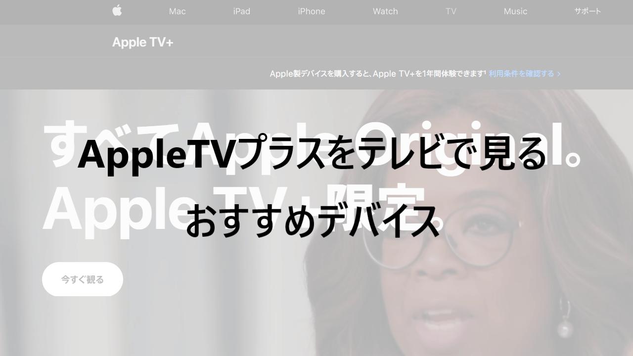 AppleTVプラスをテレビで見るおすすめデバイス
