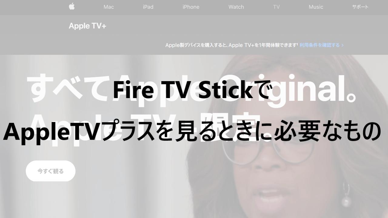 Fire TV StickでAppleTVプラスを見るときに必要なもの
