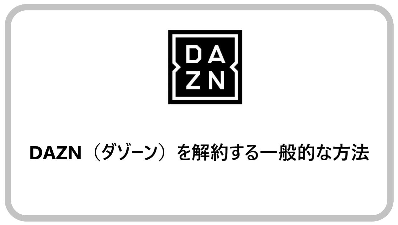 DAZN(ダゾーン)を解約する一般的な方法