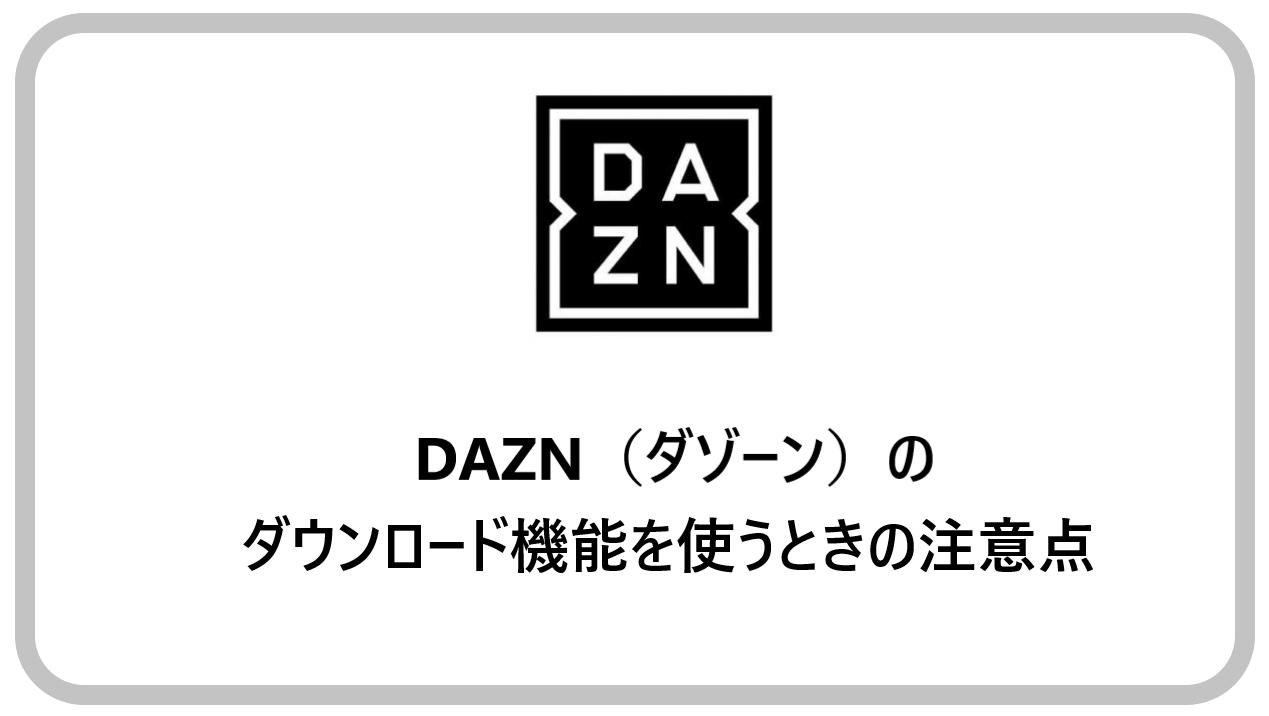 DAZNのダウンロード機能を使うときの注意点
