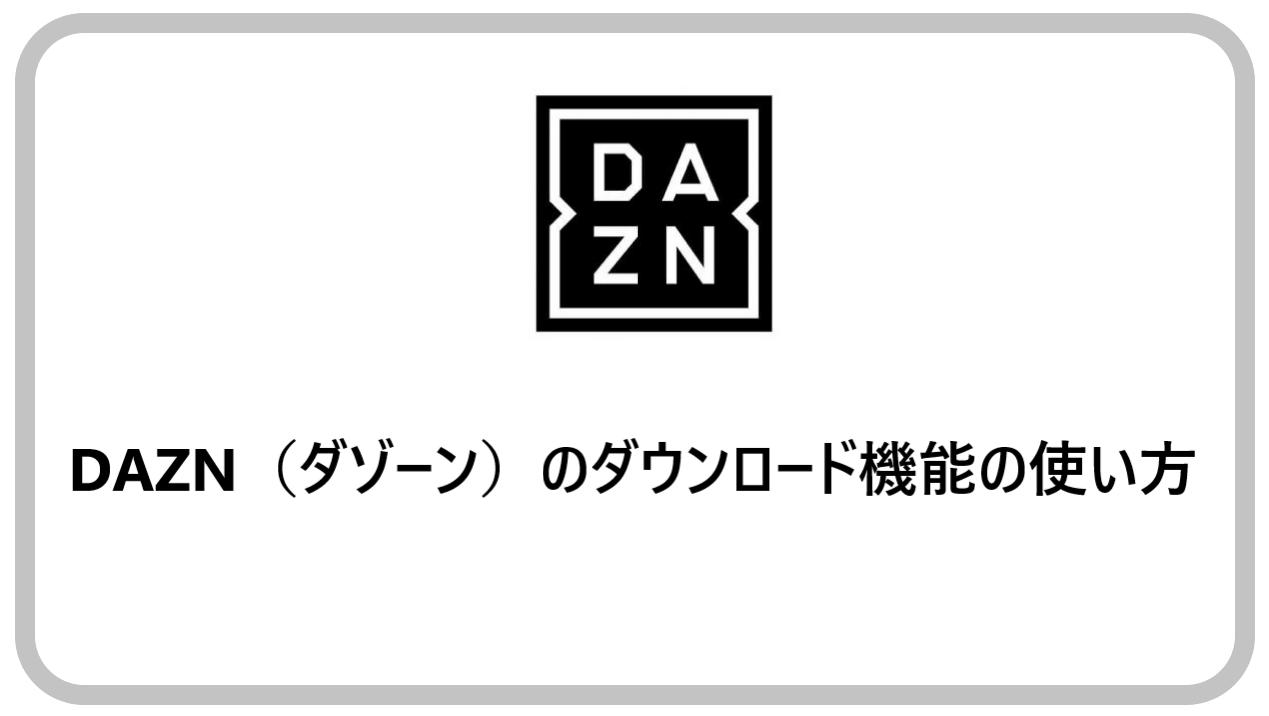 DAZNのダウンロード機能の使い方