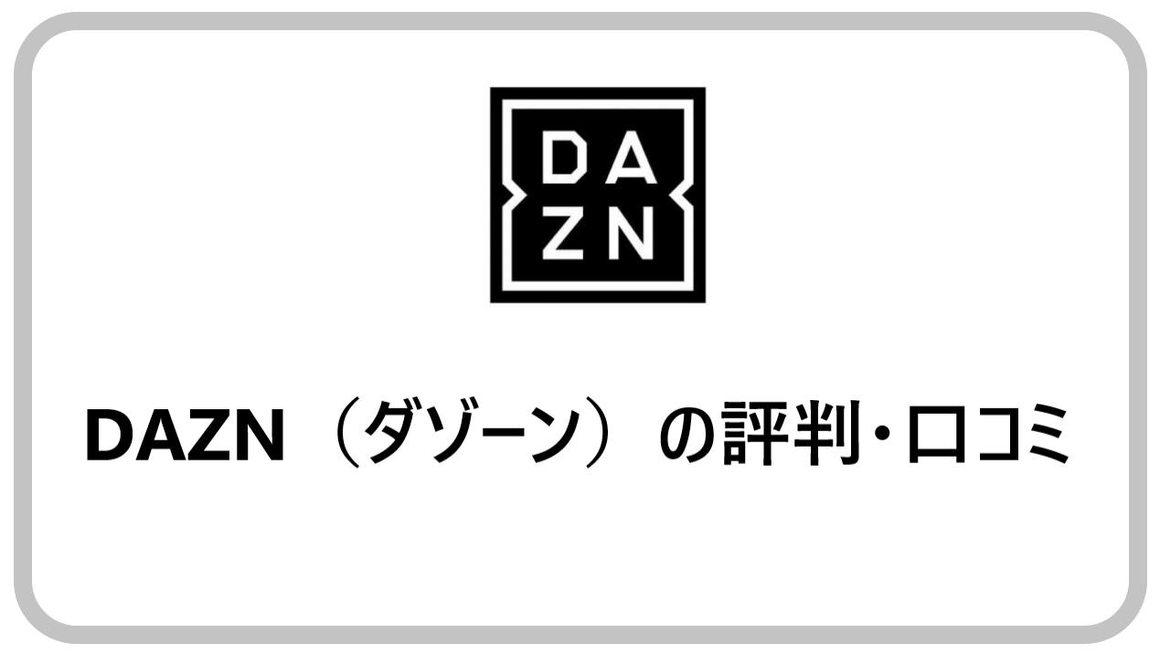 DAZNの口コミ・評判