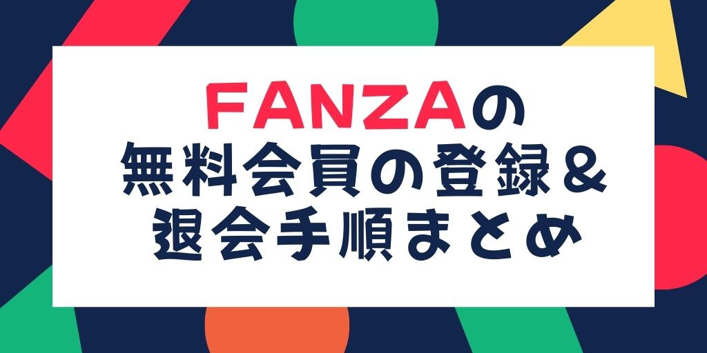FANZAアカウント無料会員の登録&退会・削除手順まとめ