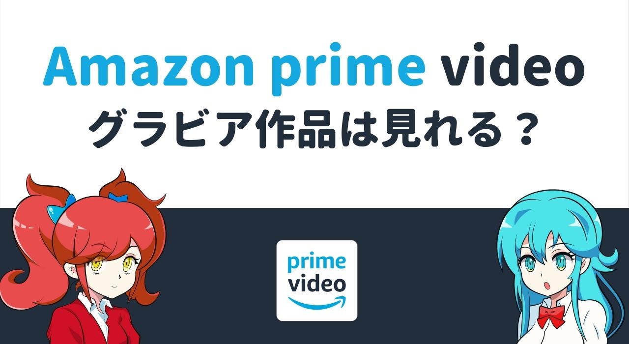 Amazonプライムビデオでグラビア作品は見れる?配信状況を解説