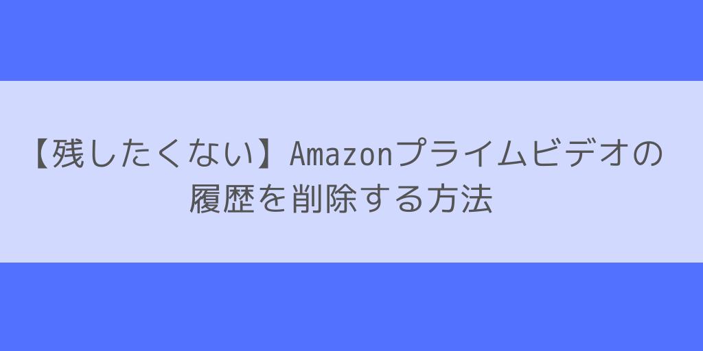 Amazonプライムビデオの視聴履歴を削除する方法