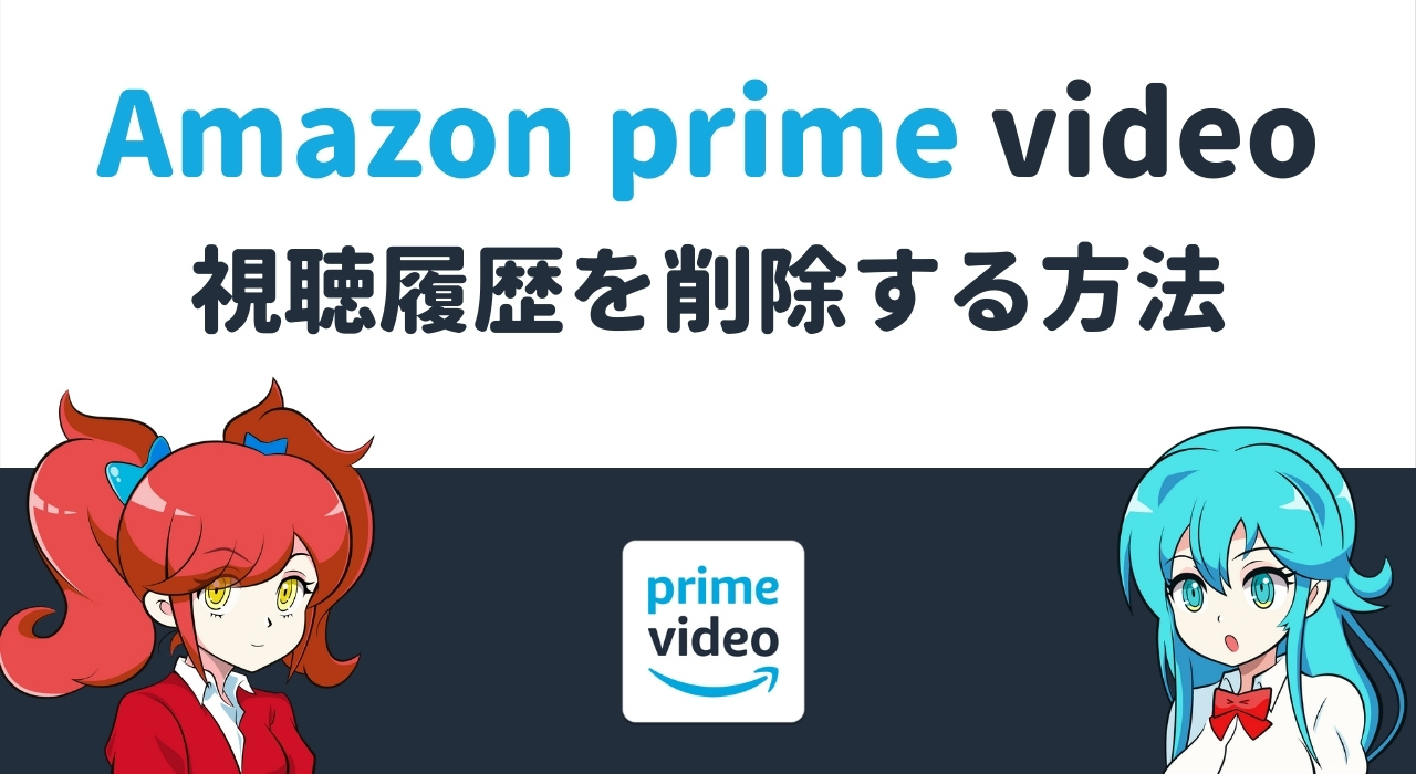 【残したくない】Amazonプライムビデオの視聴履歴を削除する方法