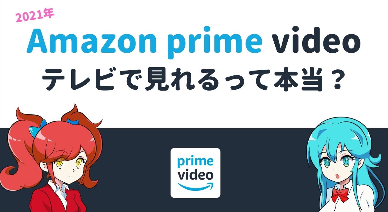 Amazonプライムビデオがテレビで見れるって本当?徹底解説します