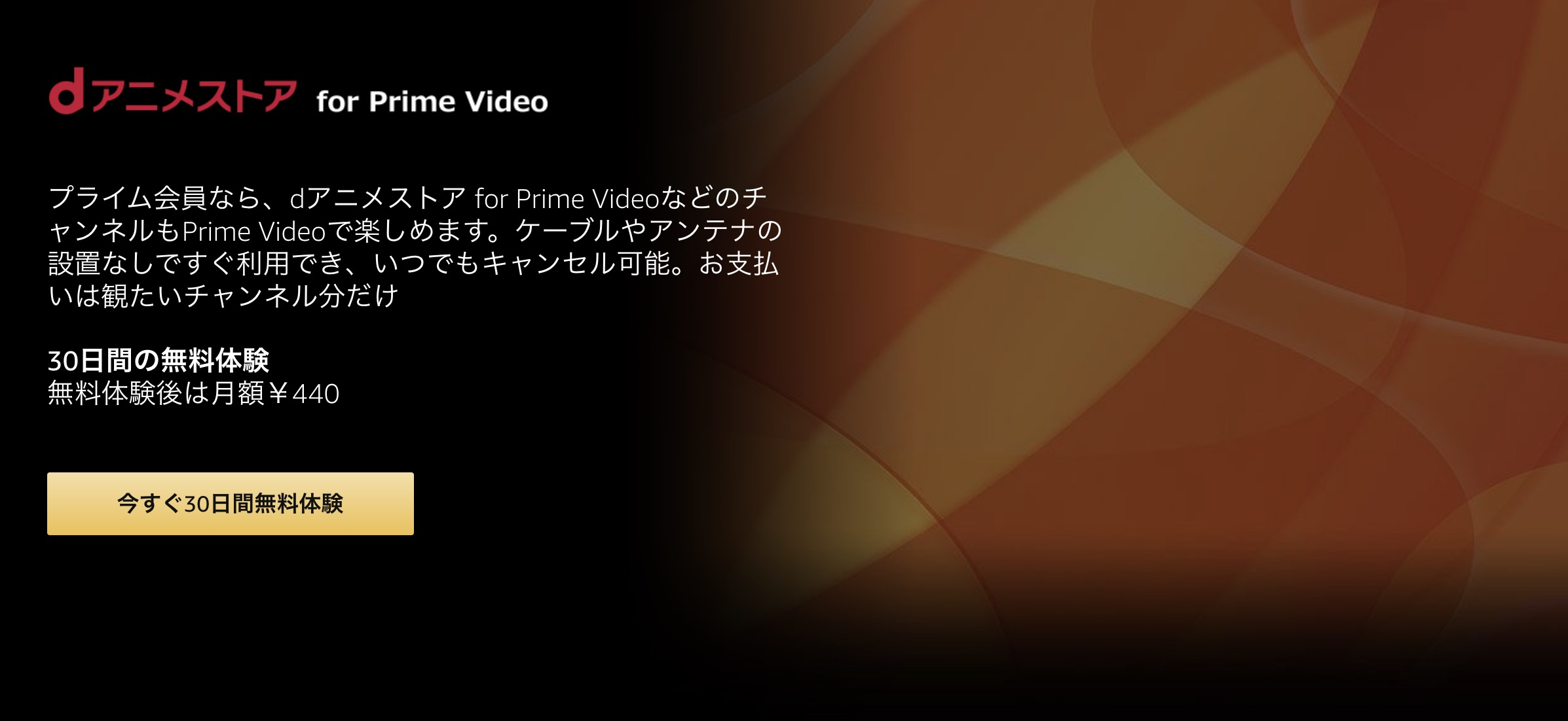 for Prime Videoとは?