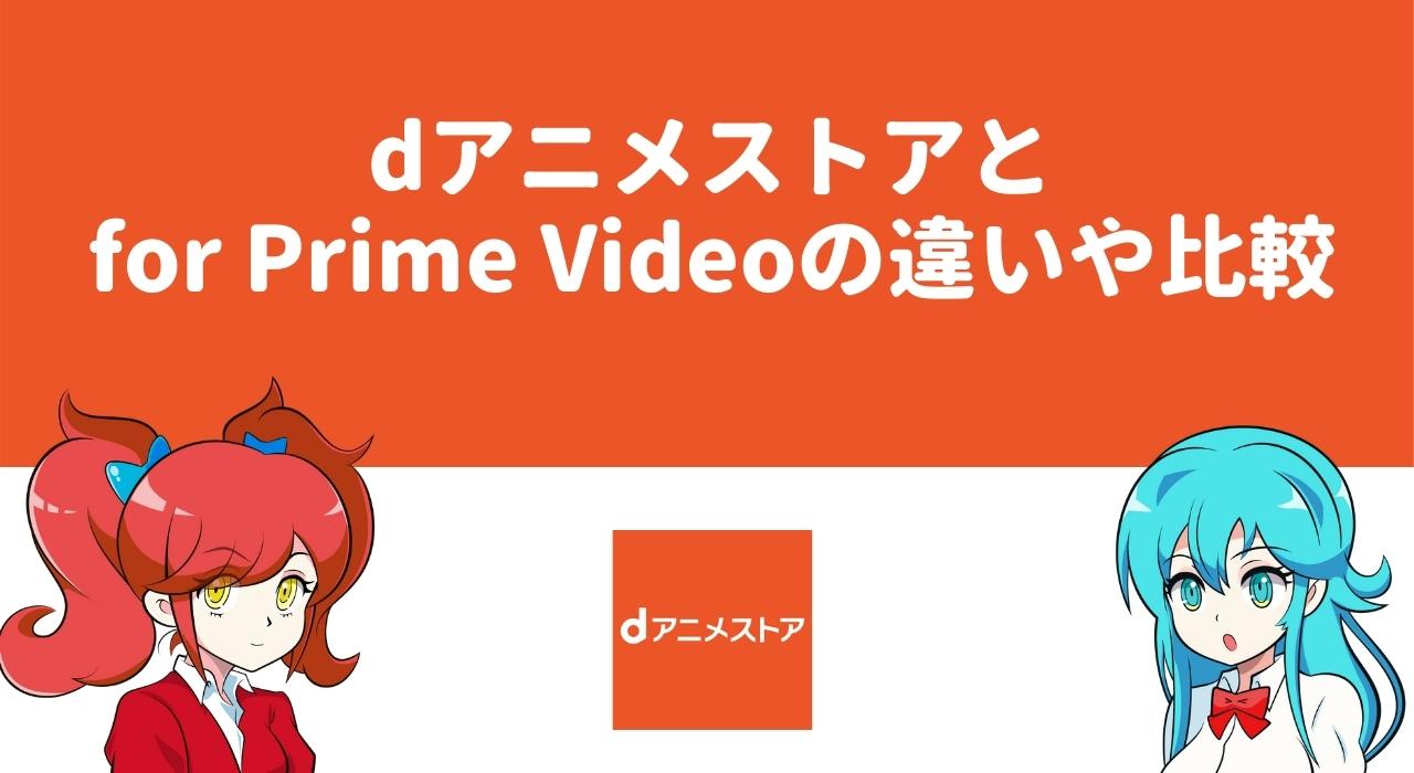 dアニメストアとfor Prime Videoの5つ違いや特徴を徹底比較