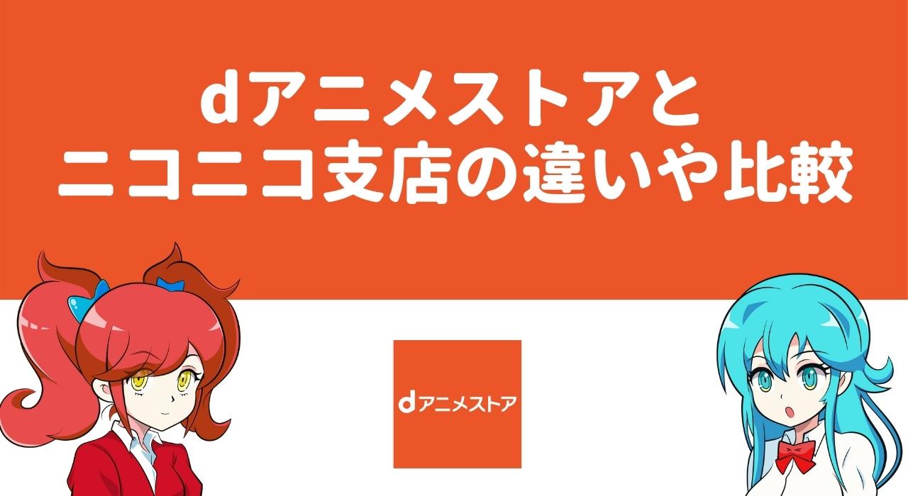 dアニメストアとニコニコ支店の7つの違いや特徴を徹底比較