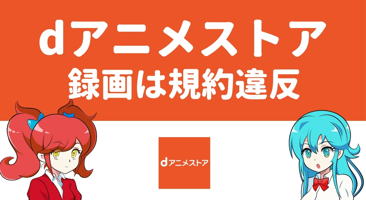 【規約違反】dアニメストアの画面録画はダメ!キャプチャせず既存のダウンロード機能を使おう