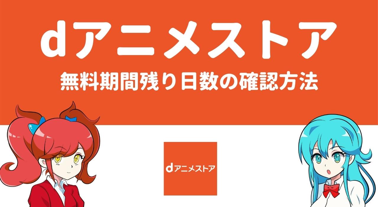【画像付き】dアニメストアの無料期間残り日数の確認方法を紹介