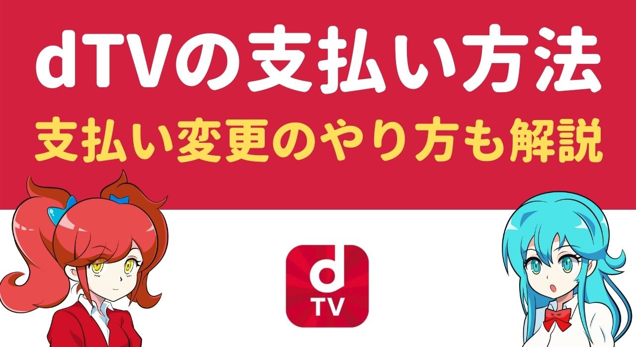 dTVの支払い方法は全部で3種類|支払い変更のやり方も解説