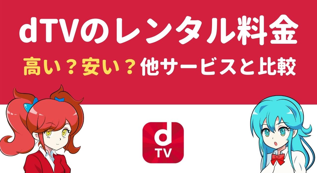 dTVのレンタル料金は高い?安い?注意点や他サービスと料金を比較
