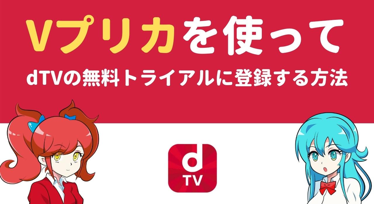 Vプリカを使ってdTVの無料トライアルに登録する方法