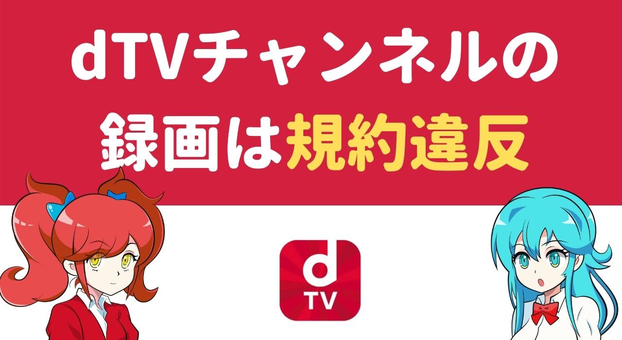 dTVチャンネルの録画は規約違反【録画の代わりになる機能を紹介】
