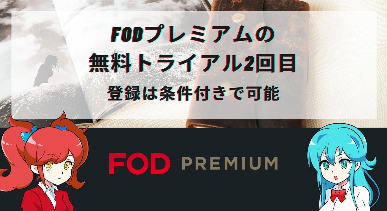FODプレミアムの無料トライアル2回目の登録は条件付きで可能!具体的な方法を紹介