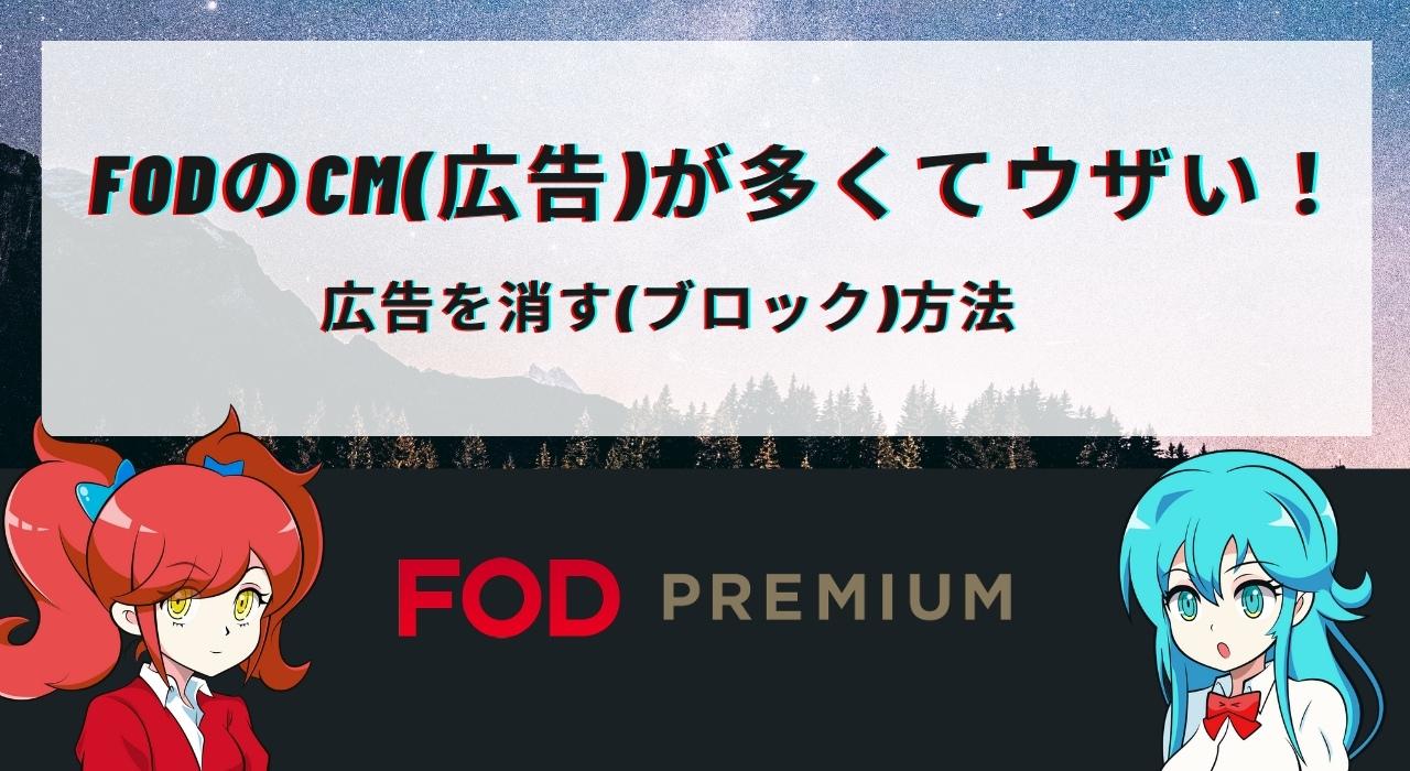 FODのCM(広告)が多くてウザい!広告を消す(ブロック)方法はある?