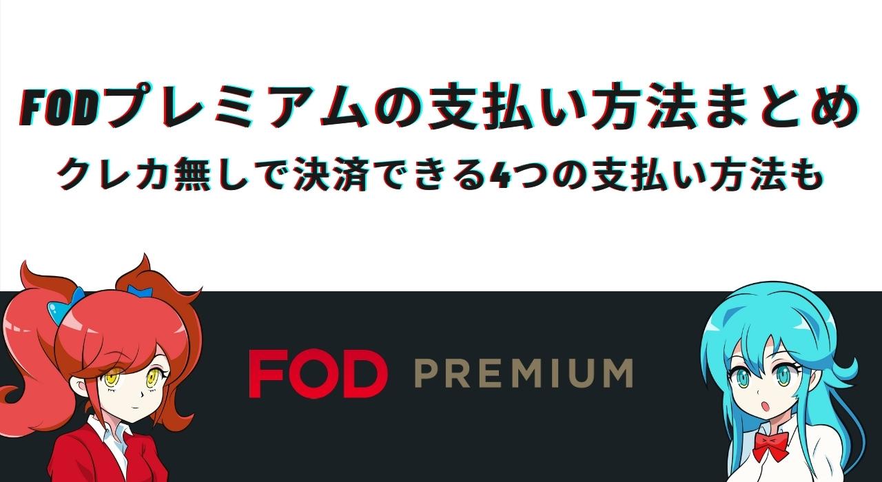 FODプレミアムの支払い方法まとめ | クレカ無しで決済できる4つの支払い方法も