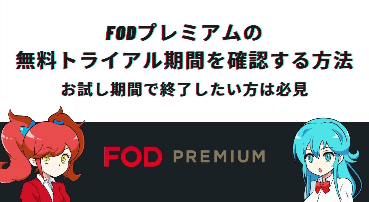 FODプレミアムの無料トライアル期間を確認する方法 | お試し期間で終了したい方は必見