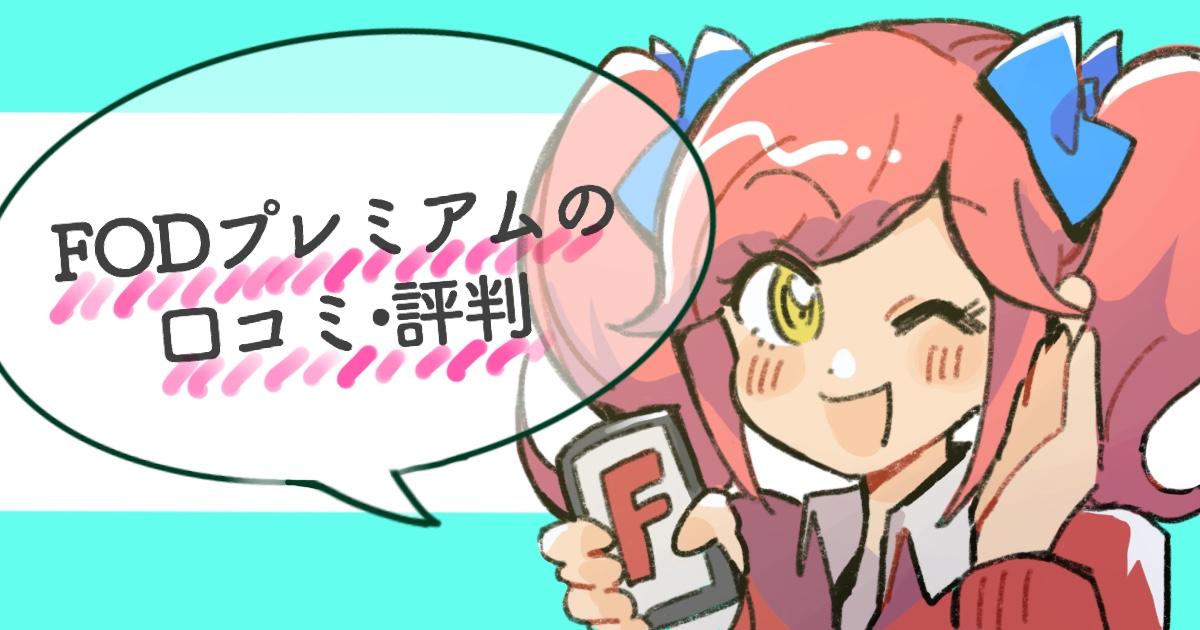 FODプレミアムの評判&口コミを徹底リサーチ | フジテレビ・恋愛系作品に強い!