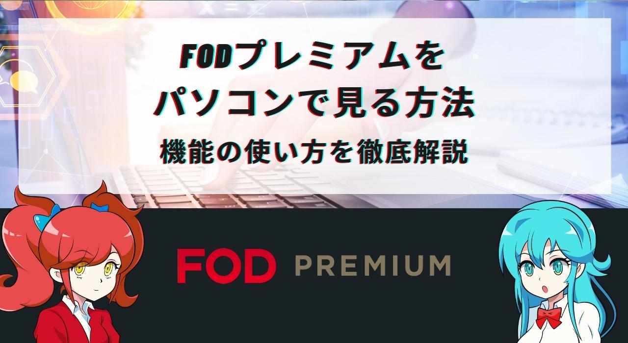 FODプレミアムをパソコンで見る方法 | 機能の使い方を徹底解説