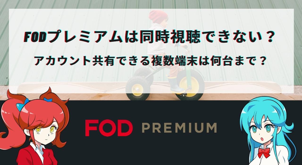 FODプレミアムは同時視聴できない?アカウント共有できる複数端末は何台まで?