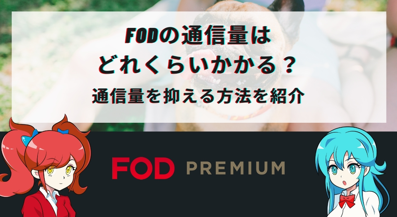 FODの通信量はどれくらいかかる?通信量を抑える方法を紹介
