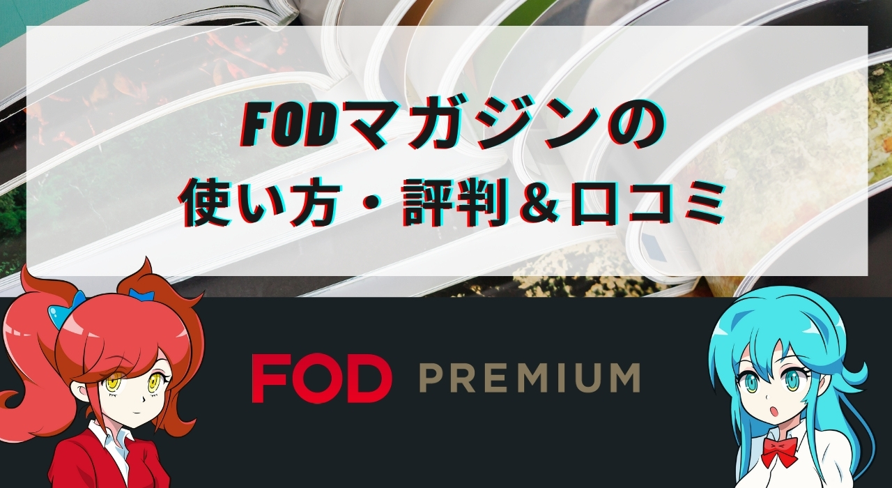 FODマガジンの使い方・評判&口コミや雑誌のラインナップを紹介