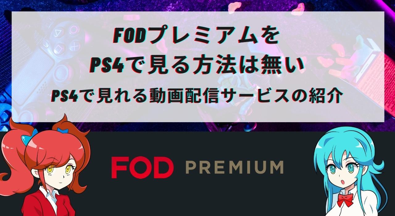 FODプレミアムをPS4で見る方法は無い|PS4で見れる動画配信サービスの紹介