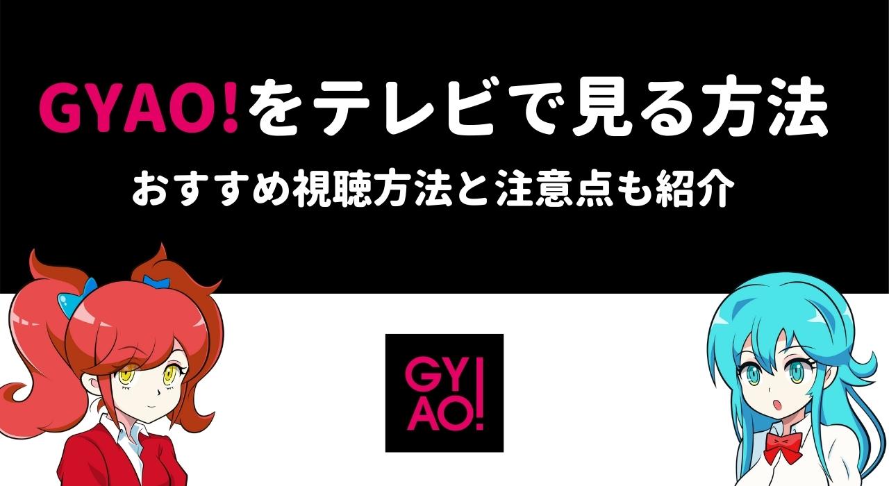 GYAO!(ギャオ)をテレビで見る方法【おすすめ視聴方法と注意点も紹介】