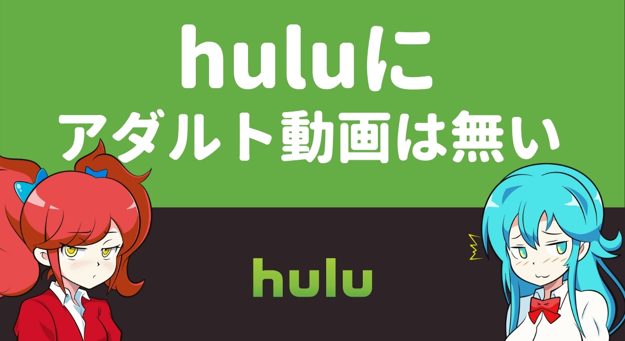 huluにアダルト動画は無いぞ!アダルト動画が観れる唯一のサービスをご紹介