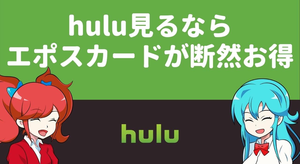 hulu見るならエポスカードが断然お得!エポスの優待で動画ライフを満喫しよう