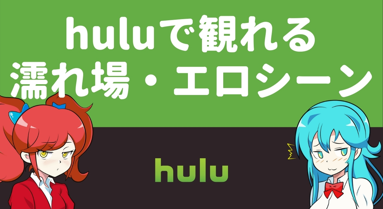 【R18】huluで観れる濡れ場・エロシーンありの映画まとめ【濡れ場】