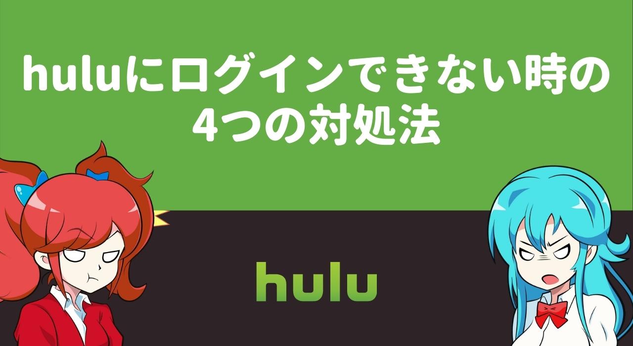 huluにログインできない時の4つの対処法!何台までならログインできる?