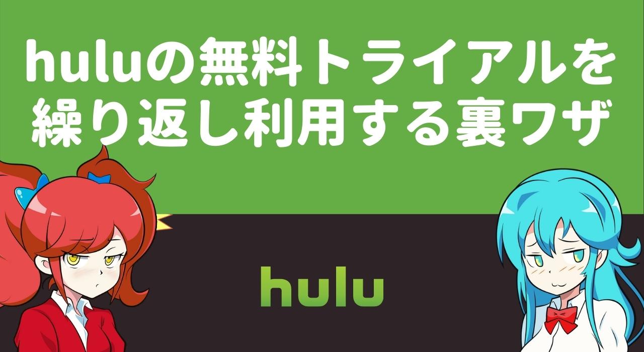 huluの無料トライアルを繰り返し利用する裏ワザがあるって本当?