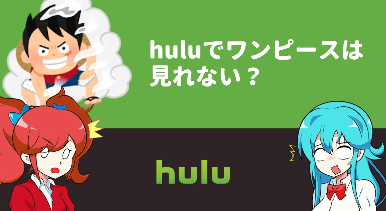 huluでワンピースは見れない?アニメ全話・映画版を見れる動画配信サービスを紹介
