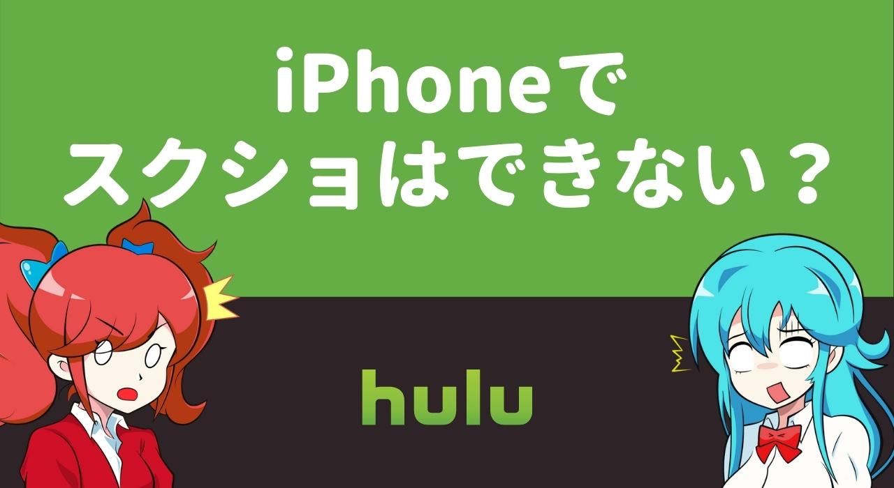 huluをスクショすると真っ黒になる!iPhoneでスクショはできない?