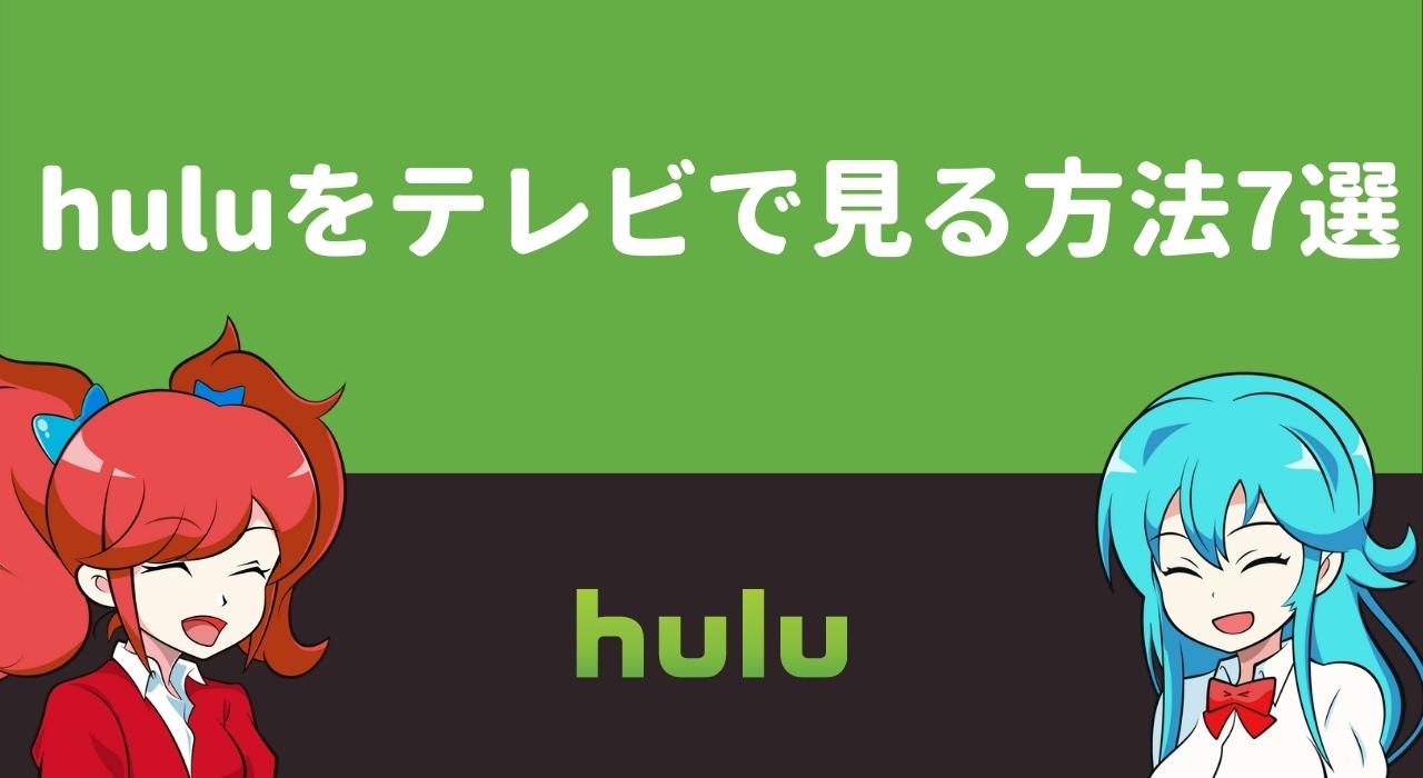 huluをテレビで見る方法7選 | 対応テレビや詳しい視聴方法を紹介